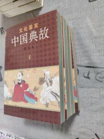 中国典故:图文本(1-4)全四册