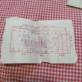 70年代邯郸市百货公司联纺百货商店销货票(上海手表)