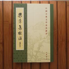 乐章集校注(增订本)(中国古典文学基本丛书)