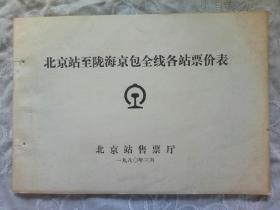《北京站至陇海京包全线各站票价表》1980年3月
