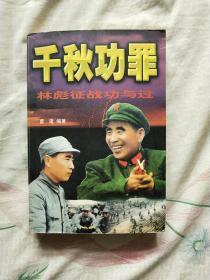 千秋功罪-林彪征战功与过(以图为准)