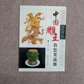 中国雕王教您果蔬雕