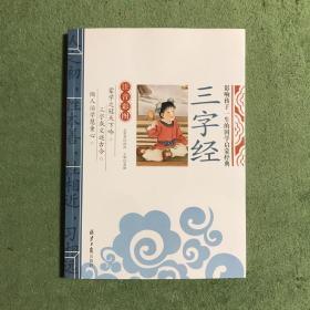 影响孩子一生的国学启蒙经典·第一辑:三字经 (注音彩图版)