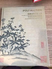 乾隆帝的文化大业,2013北京,保利秋季拍卖会。