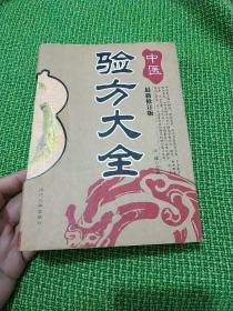 中医验方大全(最新修订版)