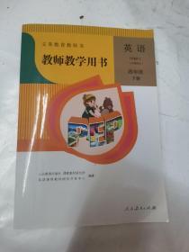 义务教育教科书 教师教学用书. 英语四年级. 下册(PEP)