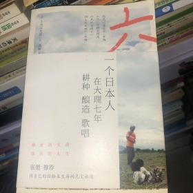 六:一个日本人在大理的耕食与爱情 正版 签名书