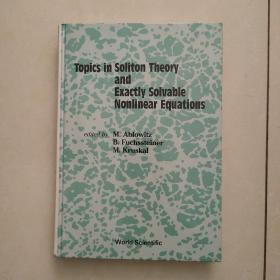 topics in soliton theory and exactly solvable nonlinear equations(孤子理论与精确可解非线性方程组)英文原版