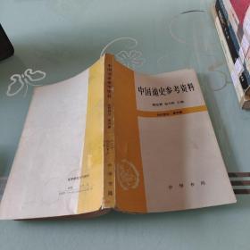 中国通史参考资料 古代部分第四册