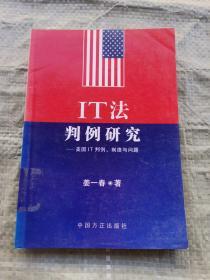 IT法判例研究:美国IT判例、制度问题