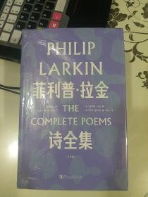 菲利普·拉金诗全集(评注版)