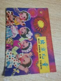 北京儿童   1978总85期