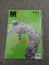 《M+》MILK新潮流杂志2021年第13-15期合刊总第290-292期 春季刊 #5  现货