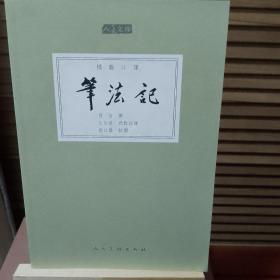 人美文库:笔法记(标点注译)