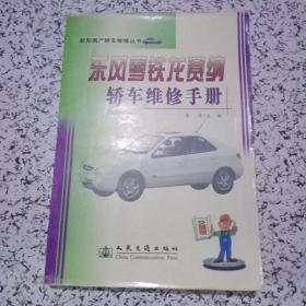 东风雪铁龙赛纳轿车维修手册