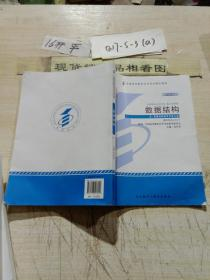 全新正版自考教材023312331数据结构2012年版苏仕华外语教学与研究出版社