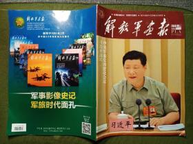 解放军画报 2018   9 上  主题:中央军委党的建设会议!