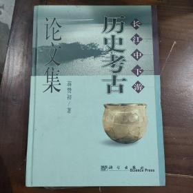长江中下游历史考古论文集