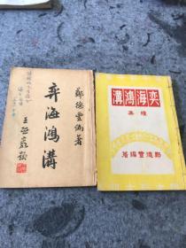 奕海鸿沟及续集合售 著名象棋大师郑德丰签送本
