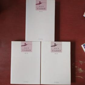 《平凡的世界》全三册 路遥著 北京出版集团公司北京十月出版社 私藏 品佳 书品如图