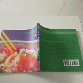 中国文化系列丛书·中国文化:饮食(波斯语)