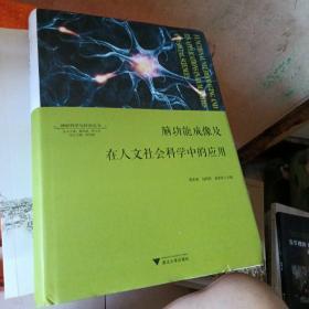 脑功能成像及在人文社会科学中的应用