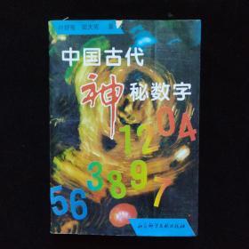 中国古代神秘数字  一版一印