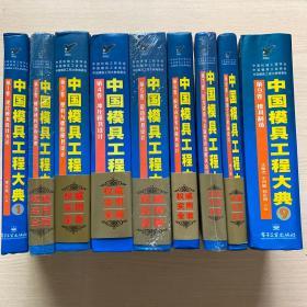 中国模具工程大典(全9卷)第9卷有污渍,其他品相好