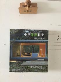 小型生态住宅:绿色时尚生活