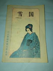 雪国 二十世纪外国文学丛书