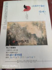 签名本:陆山中国画展