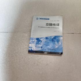 高等学校翻译专业本科教材:交替传译