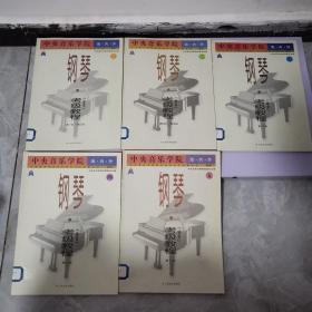 中央音乐学院外音乐水平考级丛书:中央音乐学院海内外钢琴〈业余〉考级教程1.2.3.4.5册(第1级-第8级)5本合售