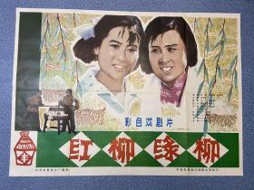 电影海报~新一开~红柳绿柳