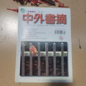 中外文摘2002-9