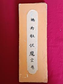 《无为教伏魔宝卷》上卷  经折装  木刻  白纸