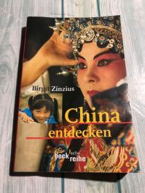 China entdecken 德文原版 《发现中国》