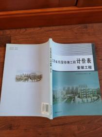 江苏省房屋修缮工程计价表 安装工程