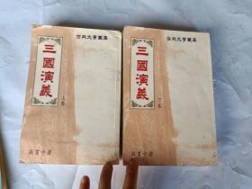 三国演义 竖版繁体字