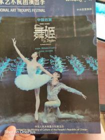 节目单:古典芭蕾舞《舞姬》中央芭蕾舞团[N·马卡洛娃]附门票