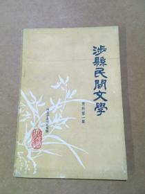 涉县民间文学
