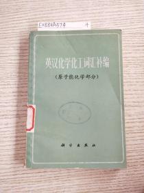 英汉化学化工词汇补编(原子能化学部分)