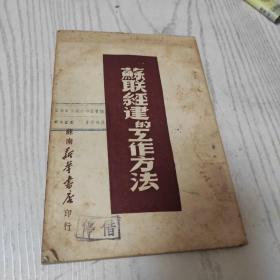 苏联经建的工作方法 (苏南新华书店)
