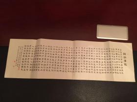 """【保真】赵斯武,""""云台四老""""之一,江苏著名书法家,全国第一届书法协会会员,连云港书法协会主席,隶书横幅。"""