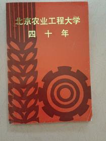 北京农业工程大学四十年【1952-1992】