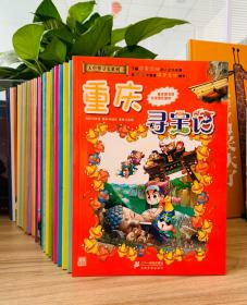 《大中华寻宝记》全套27册
