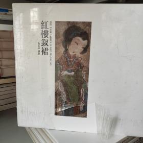红楼钗裙 : 金延林作品