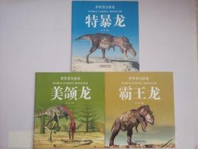 世界著名恐龙:美颌龙 特暴龙 霸王龙(三册合售)