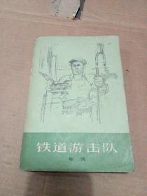 铁道游击队(上海人民出版社 1977年1版1印)品见图