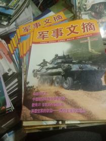 军事文摘2005年1一12期,全年十二本合拍